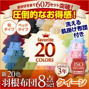 新20色羽根布団8点セット ベッドタイプ クイーンサイズ 【メーカー直送※代金引換え不可】【新生活】