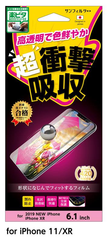 楽ピタ 位置合わせ 簡単 スーパーSALE セール期間限定 衝撃吸収フィルム アイテム勢ぞろい 全面保護 指滑り オールフィット 湾曲面 貼り付けキット付き 光沢タイプ サンクレスト i33BOFHC iPhoneXR対応 指滑り抜群 iPhone11