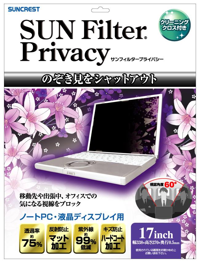 覗き見防止フィルター 19.0型 プライバシーも守る PV-190 サンクレスト