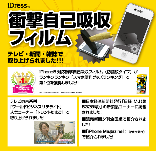 楽天市場】iPhone SE 衝撃自己吸収フィルム さらさら防指紋 i5SE-ASB ...