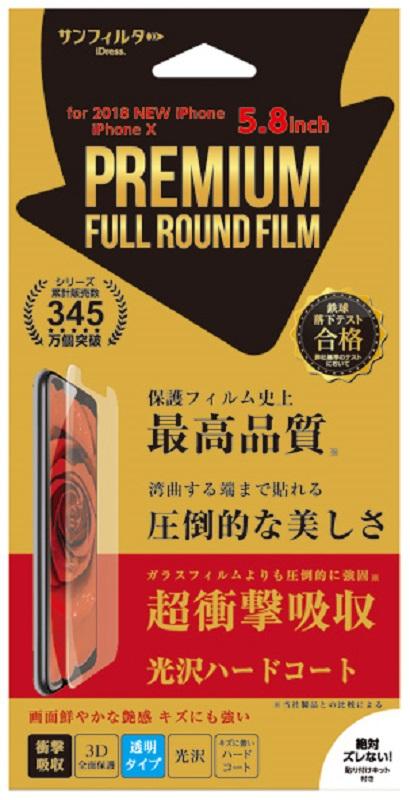 透明度が高く きれいに見える iDress 18%OFF 贈呈 iPhoneXS X プレミアムフルラウンド 衝撃自己吸収フィルム 透明 サンクレスト i32AFAF 光沢
