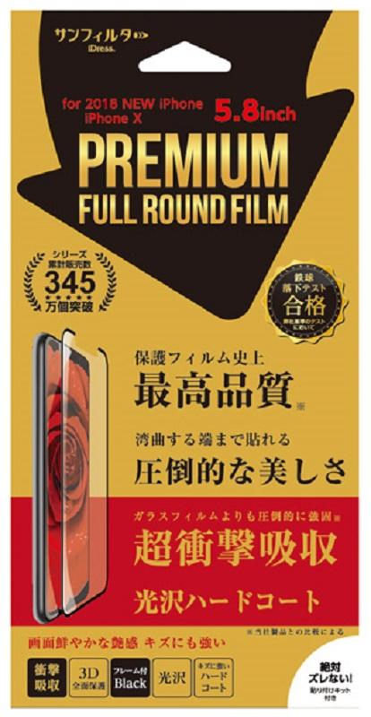 透明度が高く きれいに見える iDress 百貨店 iPhoneXS X プレミアムフルラウンド 衝撃自己吸収フィルム 注文後の変更キャンセル返品 サンクレスト 黒 光沢 i32AFAFB