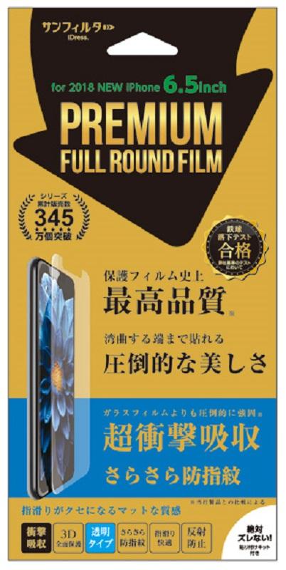 指すべりが良く 反射も防止する iDress iPhoneXS Max プレミアムフルラウンド 4年保証 衝撃自己吸収フィルム i32CFAB サンクレスト マット 透明 営業