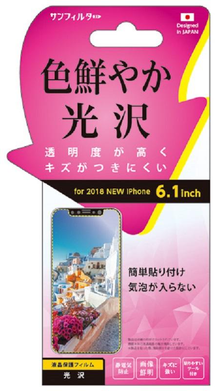 希少 透明度が高く きれいに見える iDress iPhone XR スタンダード 倉庫 液晶保護フィルム 高透明で色鮮やか サンクレスト 光沢 i32BSG