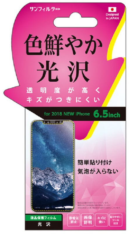 透明度が高く きれいに見える 評価 iDress iPhone XS Max 液晶保護フィルム サンクレスト i32CSG 新作アイテム毎日更新 高透明で色鮮やか 光沢 スタンダード
