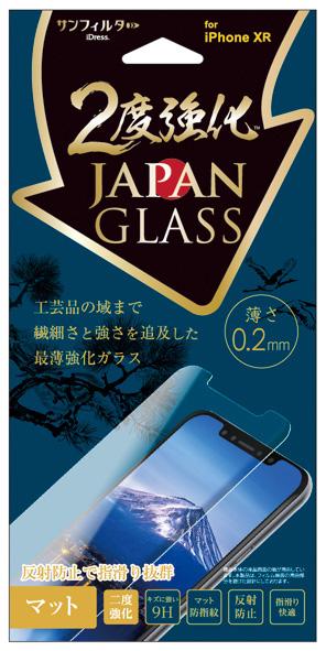 指すべりが良く 反射も防止する iDress iPhoneXR 二度強化ガラス 薄型 マット i32BGLAGU 安値 サンクレスト 人気 おすすめ