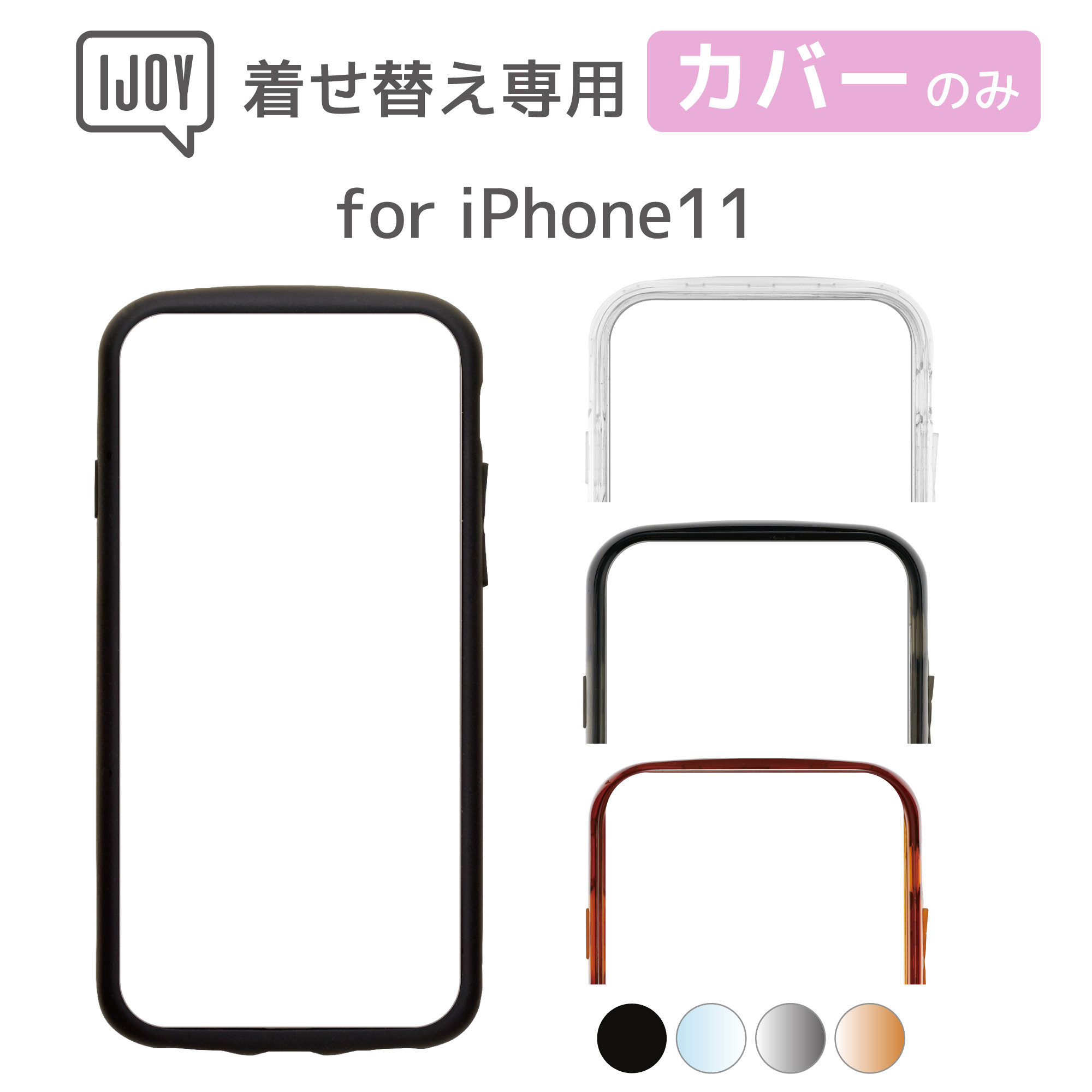 iPhone11 IJOY フレーム 送料0円 着せ替え 衝撃保護 フロントパーツ カラーバリエーション 単品 新商品