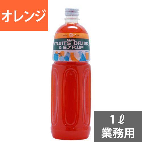 厳選された果汁を濃縮 5倍希釈で果汁10% コンク 着後レビューで 送料無料 SUNC 希釈タイプ お見舞い オレンジ業務用濃縮ジュース1L 果汁濃縮オレンジジュース