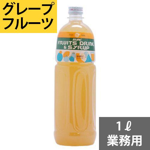 厳選された果汁を濃縮 5倍希釈で果汁10% コンク SUNC 直営ストア グレープフルーツ業務用濃縮ジュース1L 希釈タイプ 倉庫 果汁濃縮グレープフルーツジュース
