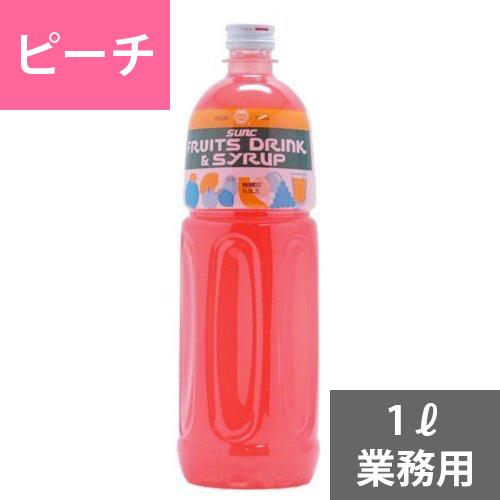 厳選された果汁を濃縮 5倍希釈で果汁10% コンク SUNC 希釈タイプ 最安値に挑戦 ピーチ濃縮ジュース1L 予約販売品 果汁濃縮桃ジュース