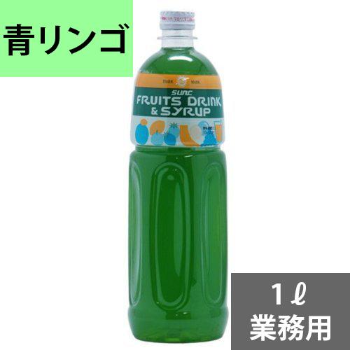 格安店 厳選された果汁を濃縮 5倍希釈で果汁30% 35%OFF コンク SUNC 果汁濃縮青りんごジュース 希釈タイプ 青リンゴ業務用濃縮ジュース1L