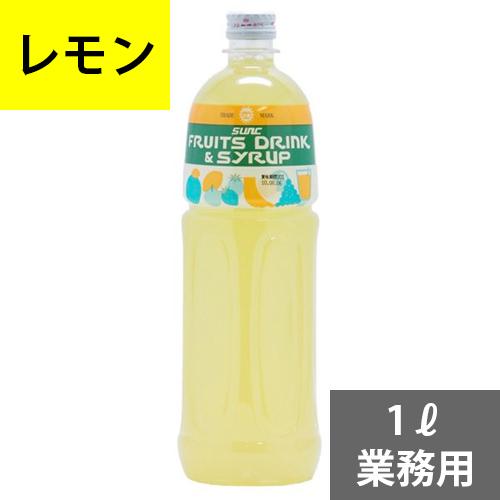 厳選された果汁を濃縮 5倍希釈で果汁10% コンク 商品追加値下げ在庫復活 SUNC 果汁濃縮レモンジュース 品質保証 レモン業務用濃縮ジュース1L 希釈タイプ