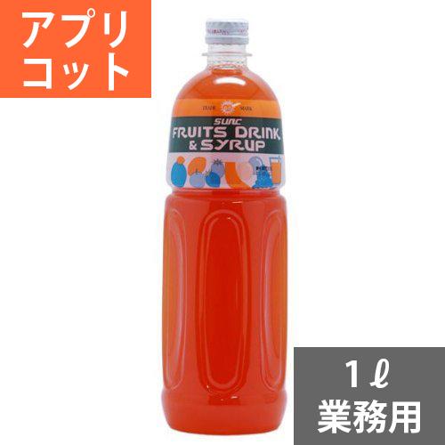 厳選された果汁を濃縮 5倍希釈で果汁10% 5☆大好評 コンク SUNC 希釈タイプ 5☆好評 果汁濃縮アプリコットジュース アプリコット業務用濃縮ジュース1L