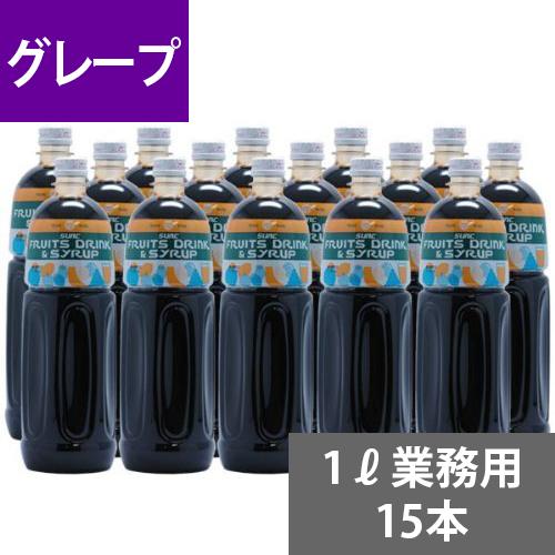 SUNC グレープ業務用濃縮ジュース1L(希釈タイプ)【果汁濃縮グレープジュース】 1Lペットボトル×15本