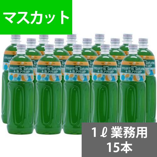SUNC マスカット業務用濃縮ジュース1L(希釈タイプ)【果汁濃縮マスカットジュース】 1Lペットボトル×15本