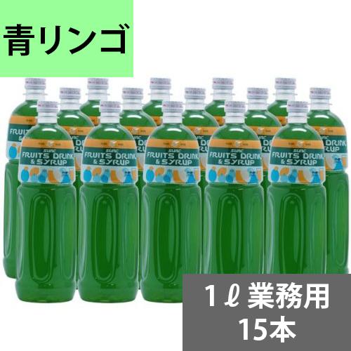 SUNC 青リンゴ業務用濃縮ジュース1L(希釈タイプ)【果汁濃縮青りんごジュース】 1Lペットボトル×15本
