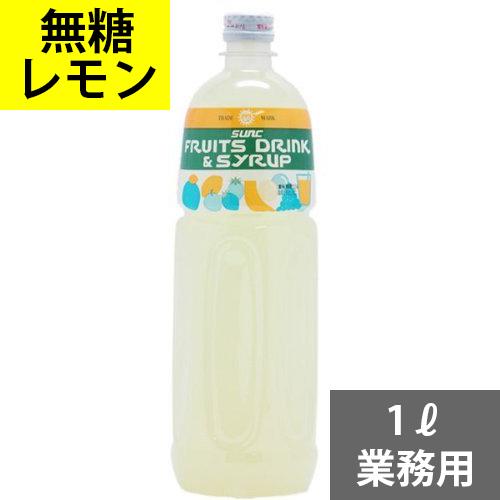カクテルベース サワーベース 割引 デザート作りに最適 SUNC 無糖レモンシロップ1L 無糖レモンフレーバーシロップ 業務用 秀逸