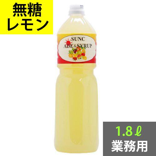 カクテルベース サワーベース デザート作りに最適 予約 SUNC 超激得SALE 業務用 無糖レモンフレーバーシロップ 無糖レモン1.8L