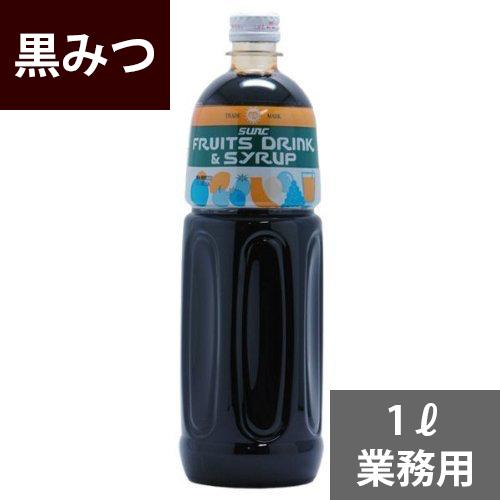 待望 贈答 和風デザートに最適 黒みつシロップ 黒蜜シロップ 黒みつシロップ1L SUNC 業務用
