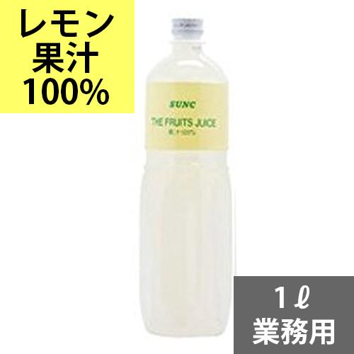 完全無添加 限定品 100%レモンジュース お得クーポン発行中 SUNC 1L レモン果汁100%