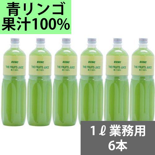 まとめ買いでさらにお買得 青森産青リンゴ100%使用 SUNC 1Lペットボトル×6本 マーケティング 100%青りんごジュース 超定番