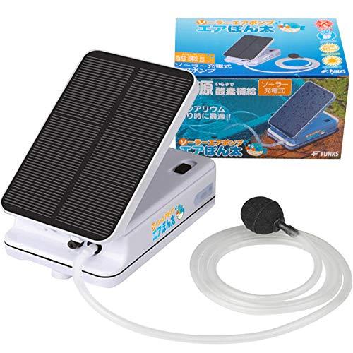 funks エアぽん太 エアポンプ 最新 ソーラー式 当店は最高な サービスを提供します 防水 エアーポンプ ストーン付き 水槽用 酸素ポンプ 釣り