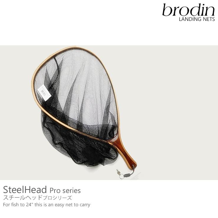 ブローディン ランディングネットプロシリーズ スチールヘッド