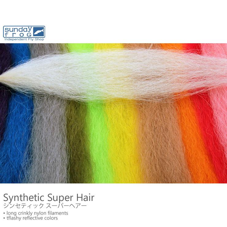 サンディフロッグ オリジナルシンセティック スーパーヘアー3色選択(追加可能)