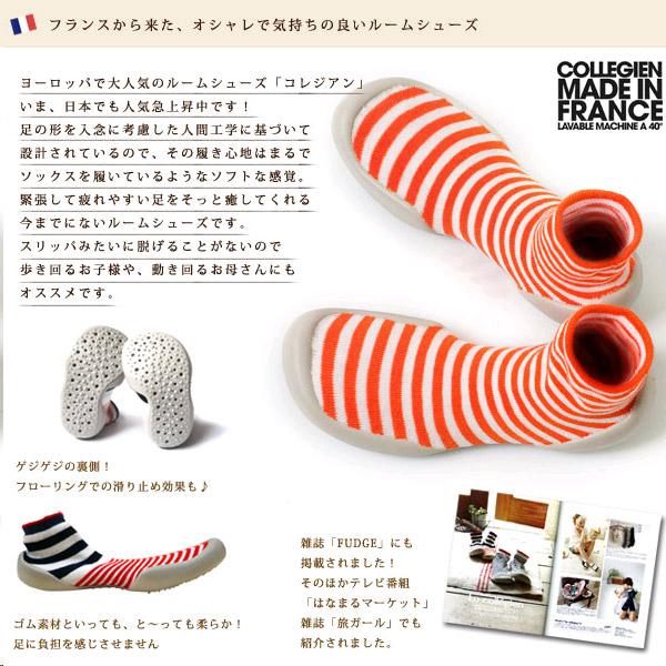 好的房间鞋大人供大人尺寸SALE房鞋法国制造心情使用collegien这个二安