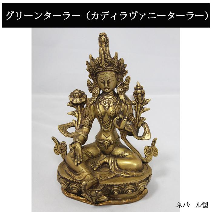 罪障消滅 現世のことについてご利益があるとされる ネパール 真鍮 グリーンターラー カディラヴァニーターラー 8インチ チベット 激安 21cm お守り 像 誕生日プレゼント 仏具 神様 ご利益 シンボル 瞑想