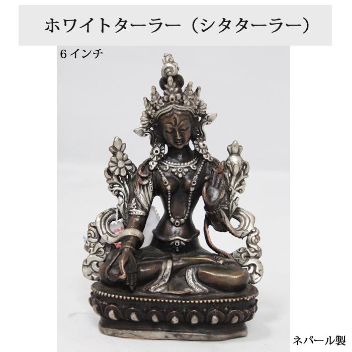 特売 優れた智慧で解決法を教えてくれる ネパール ブロンズ シルバー ホワイトターラー シタターラー 毎日激安特売で 営業中です 6インチ チベット シンボル お守り 仏具 神様 13.5cm 像 瞑想 ご利益