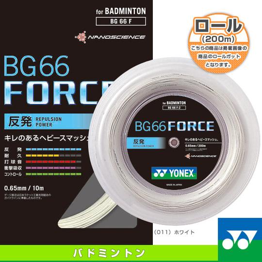 YONEX BG66F-2 (0.65mm) 200Mロール BG66 FORCE BG66フォース バドミントンストリング ヨネックス【取り寄せ】