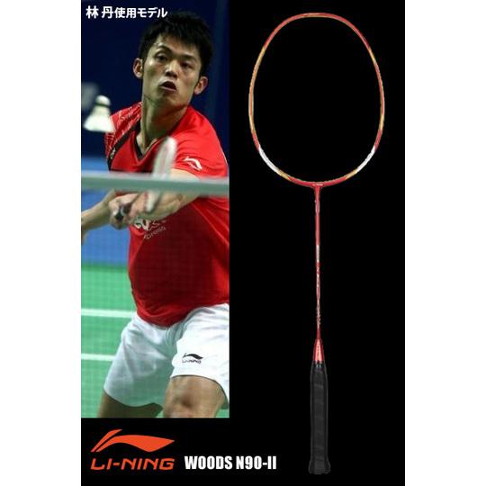 LI-NING Woods N90-II(林丹使用モデル) バドミントンラケット リーニン【オススメガット&ガット張り工賃無料】