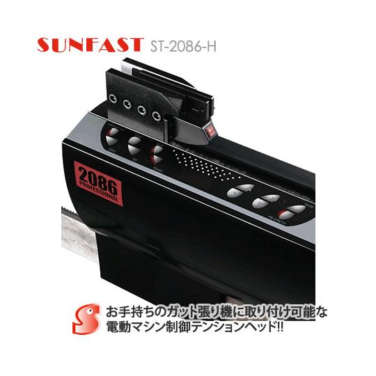 SUNFAST ST-2086-H テンションヘッド コンピューター制御 ST-420・ST-880用【代引手数料・送料無料】