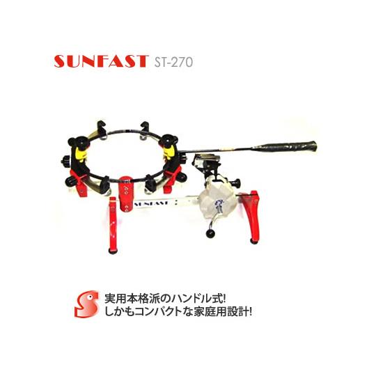 SUNFAST ST-270 ガット張り機 ハンドル式 バドミントンラケット専用ストリングマシン 【3年間品質保証付/送料無料/代引き不可】