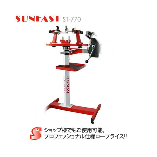 【受注生産】SUNFAST ST-770 ガット張り機 (スタンドタイプ) バドミントン、テニス、ソフトテニスラケット兼用ストリングマシン【送料無料】