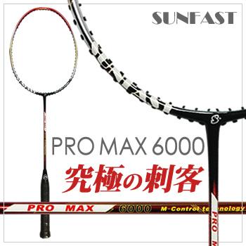 SUNFAST PROMAX 6000 究極の刺客 サンファスト【送料無料/ オススメガット&ガット張り工賃無料】