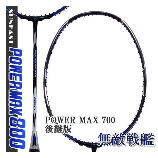 SUNFAST POWER MAX 800 (28lbs対応) 無敵戦艦 POWER MAX 700の後継版! サンファスト【送料無料/ オススメガット&ガット張り工賃無料】