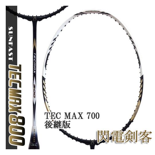 SUNFAST TEC MAX 800(28lbs対応) 閃電剣客 TEC MAX 700の後継版! サンファスト バドミントンラケット【オススメガット&ガット張り工賃無料】