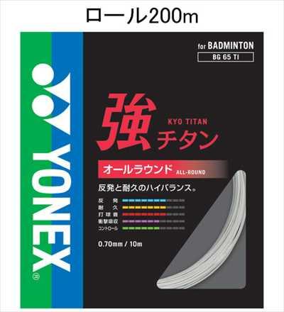 YONEX BG65T-2 バドミントン ストリング(ロール他) 強チタン 200mロール ヨネックス【取り寄せ】