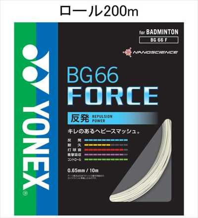 YONEX BG66F-2 バドミントン ストリング(ロール他) BG66 フォース BG66 FORCE 200mロール ヨネックス【取り寄せ】