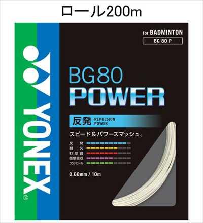 YONEX BG80P-2 バドミントン ストリング(ロール他) BG80パワー BG80 POWER 200mロール ヨネックス【取り寄せ】