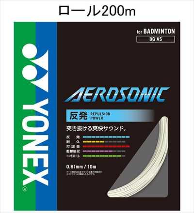 YONEX BGAS-2 バドミントン ストリング(ロール他) エアロソニック 200mロール AEROSONIC ヨネックス【取り寄せ】
