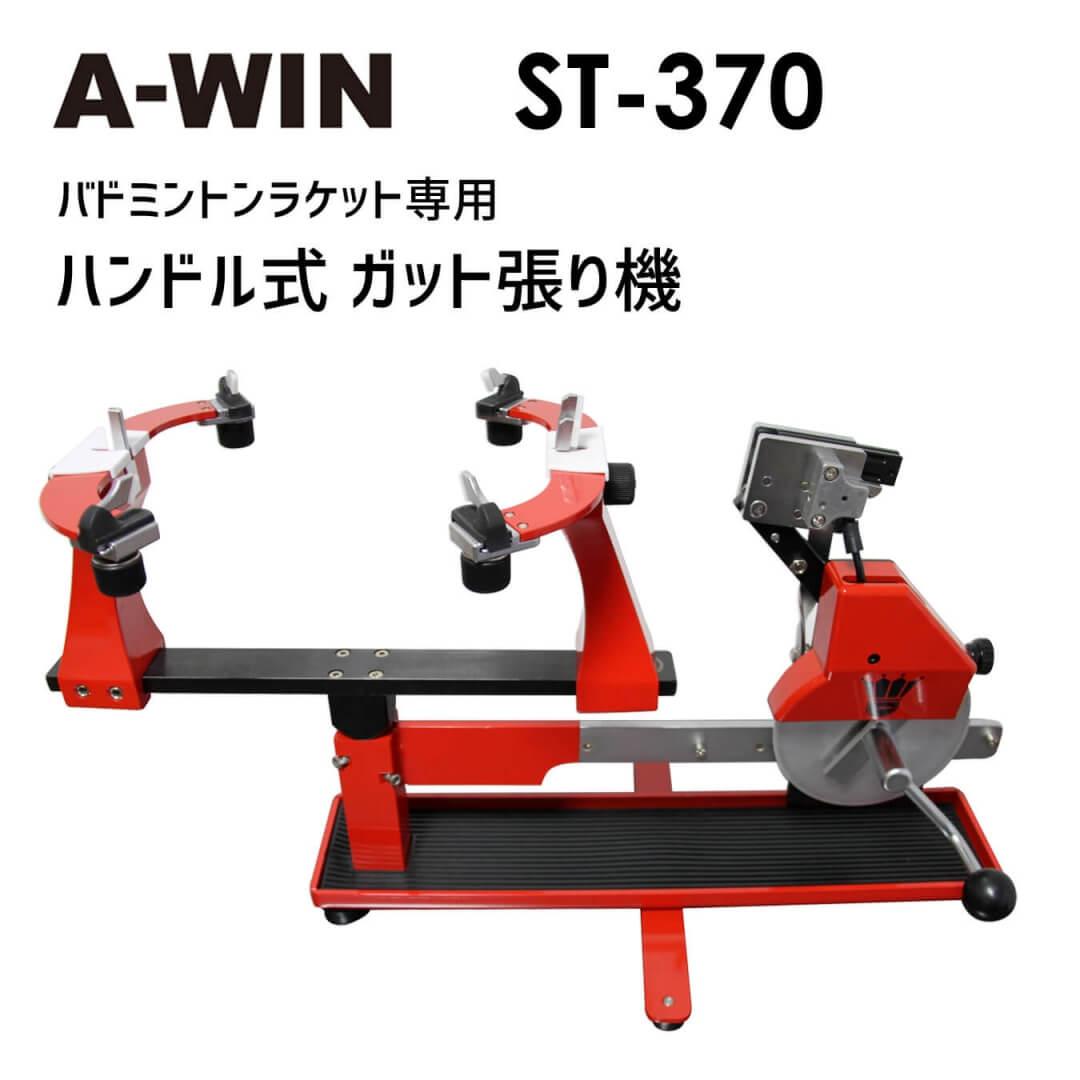 【特価】A-WIN ST-370 ガット張り機 ハンドル式 台湾製 バドミントンラケット用ストリングマシン アーウィン【送料無料/代引き不可】