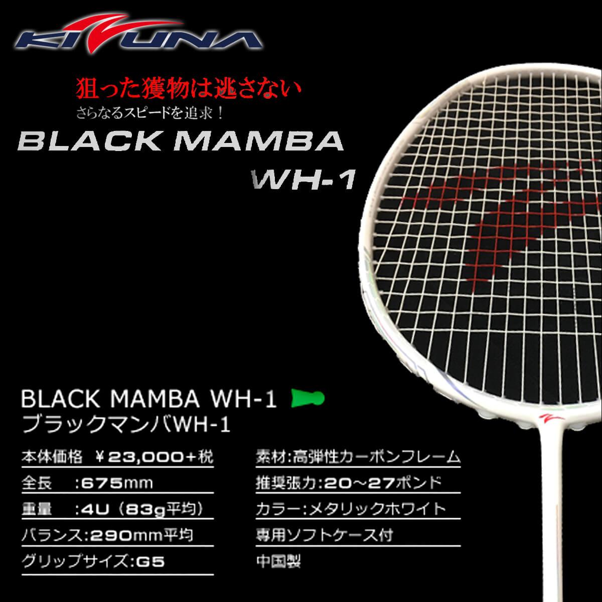 KIZUNA BK-WH1 BLACKMAMBA ブラックマンバ バドミントンラケット キズナ【ガット張り工賃無料/ 取り寄せ】