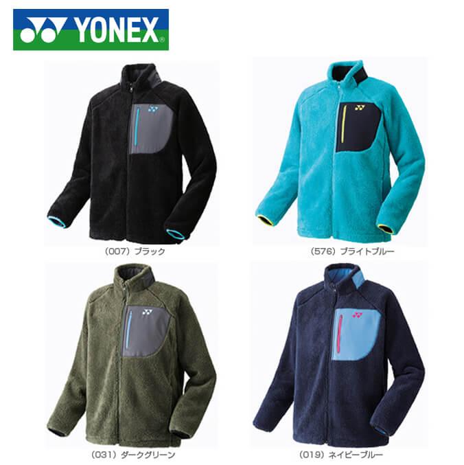 【特価】YONEX 90034 ユニボアリバーシブルジャケット ヨネックス【即日出荷】