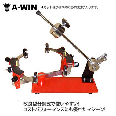 A-WIN ST-M190 分銅式ガット張り機 バドミントン専用 ストリングマシン【3年間品質保証/ 送料無料】