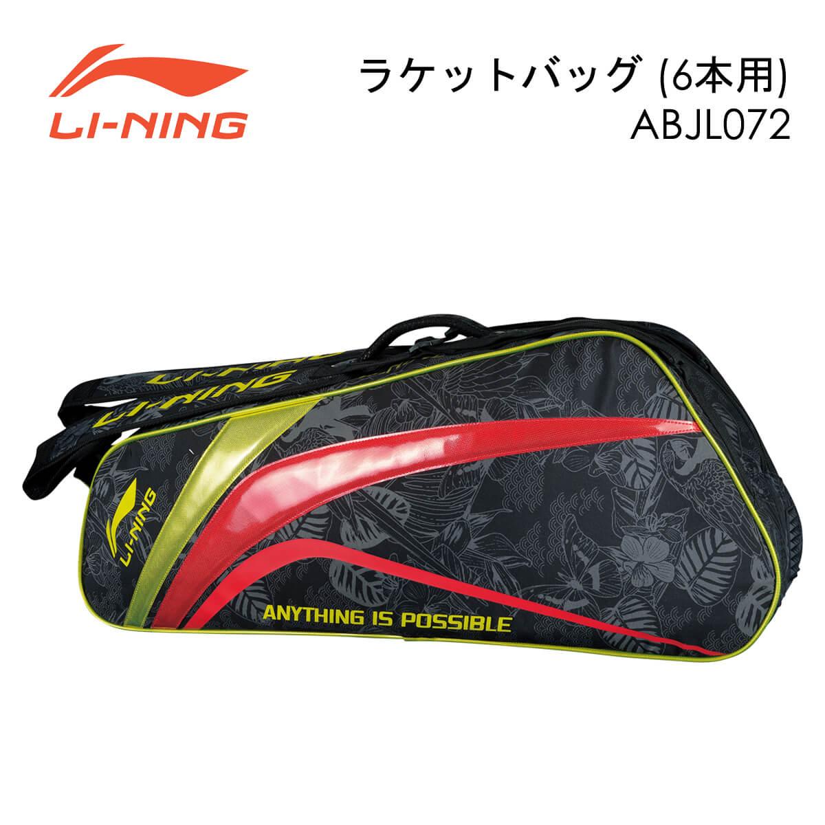 LI-NING ABJL072 ラケットバッグ(6本用) リーニン