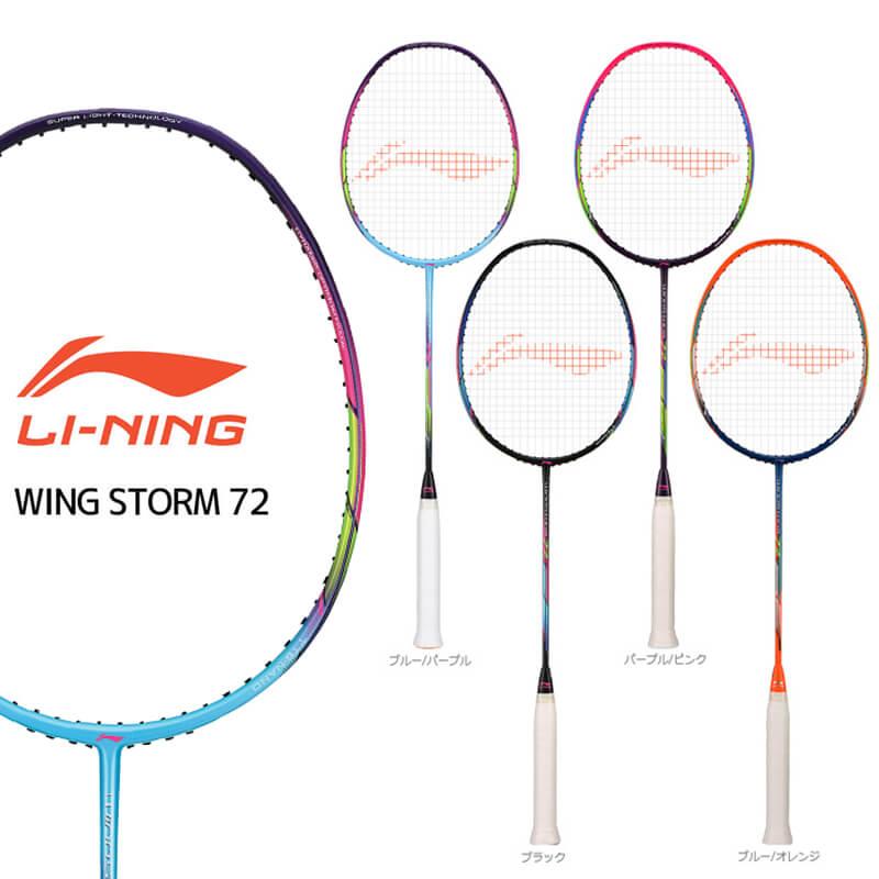 LI-NING WS72 WING STORM 72 バドミントンラケット リーニン【オススメガット&ガット張り工賃無料】