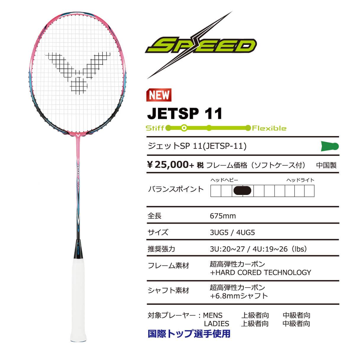 VICTOR JETSP 11 ジェットSP バドミントンラケット ビクター【日本バドミントン協会審査合格品/ 取り寄せ】